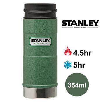 【美國Stanley】經典單手保溫咖啡杯354ml(錘紋綠)