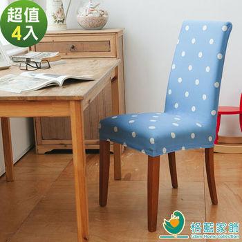 【格藍傢飾】雪花甜心彈性餐椅套4入-蘇打藍
