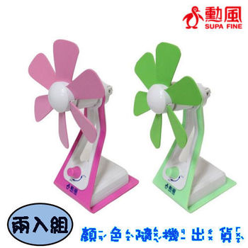 超值兩入組★【勳風】你是我的花朵系列 USB造型扇HF-702(綠/粉隨機出貨)