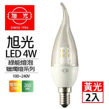 旭光 LED 4W 綠能燈泡 拉尾蠟燭燈 黃光2入