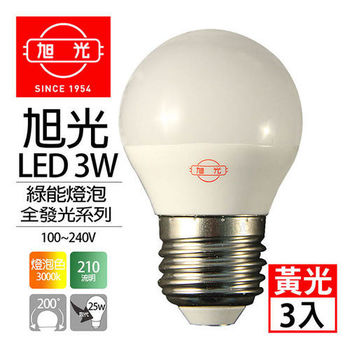 旭光 LED 3W 綠能燈泡 黃光3入