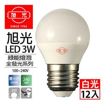 旭光 LED 3W 綠能燈泡 白光12入