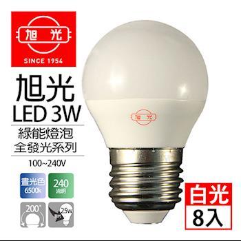 旭光 LED 3W 綠能燈泡 白光8入