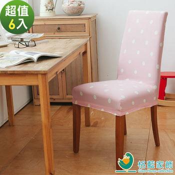 【格藍傢飾】雪花甜心彈性餐椅套6入-草莓粉