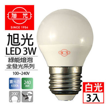 旭光 LED 3W 綠能燈泡 白光3入