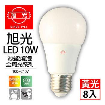 旭光 LED 10W 全電壓 綠能燈泡 黃光8入