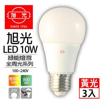旭光 LED 10W 全電壓 綠能燈泡 黃光3入