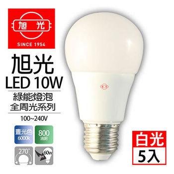 旭光 LED 10W 全電壓 綠能燈泡 白光5入