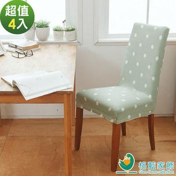 【格藍傢飾】雪花甜心彈性餐椅套4入-抹茶綠