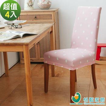 【格藍傢飾】雪花甜心彈性餐椅套4入-草莓粉