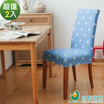 【格藍傢飾】雪花甜心彈性餐椅套2入-蘇打藍