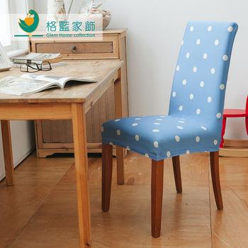 【格藍傢飾】雪花甜心彈性餐椅套-蘇打藍