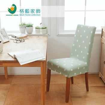 【格藍傢飾】雪花甜心彈性餐椅套-抹茶綠