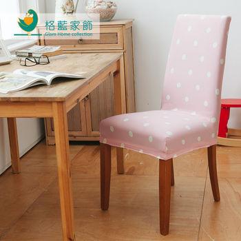 【格藍傢飾】雪花甜心彈性餐椅套-草莓粉