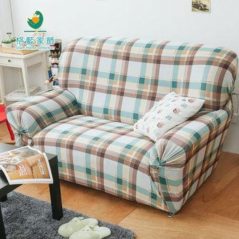 【格藍傢飾】愛琴海涼感彈性沙發套1人座-棕