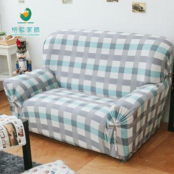 【格藍傢飾】愛琴海涼感彈性沙發套2人座-灰