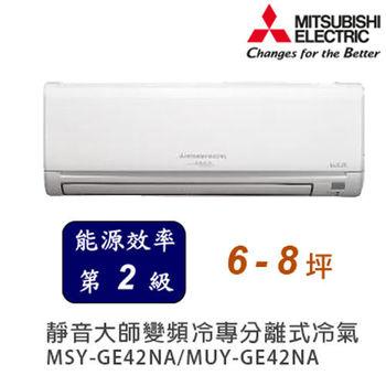 【夜殺↘】MITSUBISHI三菱 6-8坪 變頻單冷分離式冷氣 MUY-GE42NA+MSY-GE42NA