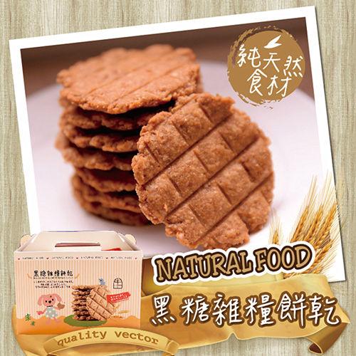 《Natural Food》黑糖雜糧餅禮盒(16入/盒,共兩盒)