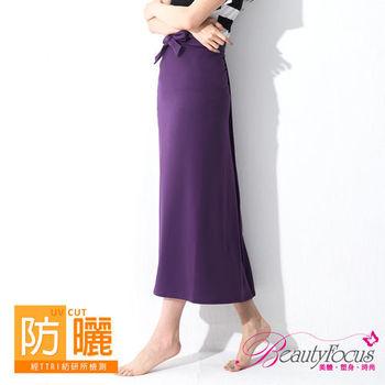 【BeautyFocus】台灣製抗UV認證吸排防曬裙(4410/深紫色)