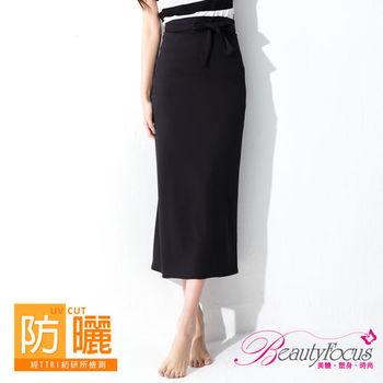 【BeautyFocus】台灣製抗UV認證吸排防曬裙(4410/黑色)
