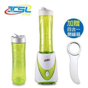 【TSL 新潮流】隨行杯果汁機(一機兩杯) / 附贈 神奇四合一開罐器