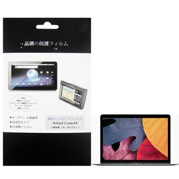 Apple 蘋果 MacBook 12吋 平板電腦專用保護貼