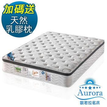 【歐若拉名床】威尼斯三線涼感水冷膠莫代爾舒柔布硬式獨立筒床墊-雙人加大6尺