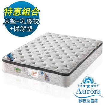 【歐若拉名床】威尼斯三線涼感水冷膠莫代爾舒柔布硬式獨立筒床墊-單人加大3.5尺