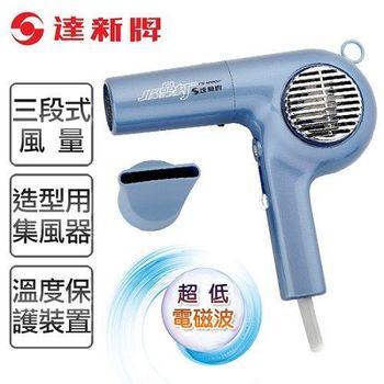 【達新牌】專業吹風機。藍色/TS-1280A