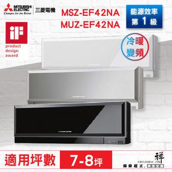 MITSUBISHI三菱 霧之峰-禪 7-8坪變頻分離式冷氣 MSZ-EF42NA/MUZ-EF42NA