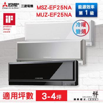 MITSUBISHI三菱 霧之峰-禪 3-4坪變頻分離式冷氣 MSZ-EF25NA/MUZ-EF25NA