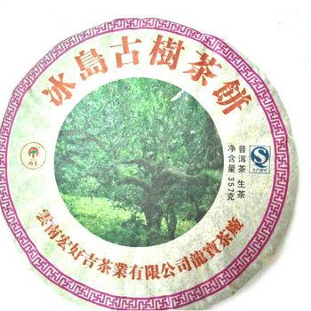 ★春節5折起★金賞雲南冰島古樹普洱茶組