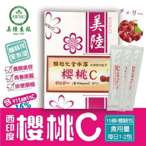 【美陸生技AWBIO】西印度櫻桃C(素 15包/盒)__(維他命 Vitamin-C15%)青春蘋果激光
