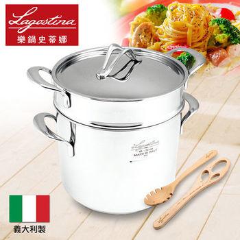 【Lagostina樂鍋史蒂娜】La pasta 多功能義大利麵煮麵鍋