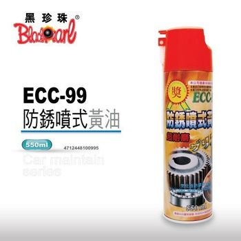 【黑珍珠】ECC-99耐高溫防鏽噴式黃油-550ML