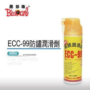 【黑珍珠】ECC-99防鏽潤滑劑(2入組)