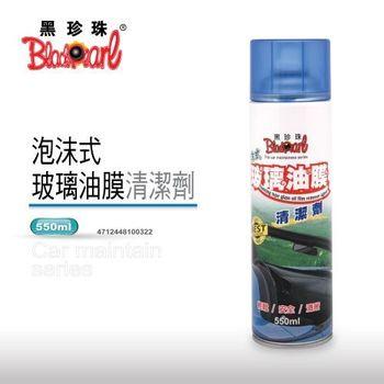 【黑珍珠】泡沫式玻璃油膜清潔劑-550ML