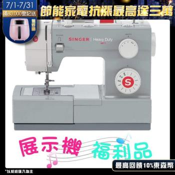 《福利品》【勝家 】萬用縫紉機-4411-展示機