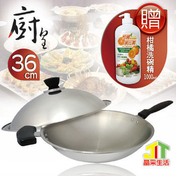 【廚皇】頂級白金五層炒鍋 (36cm)~~~正品不鏽鋼304
