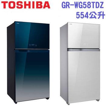【TOSHIBA東芝】554L雙門變頻玻璃鏡面冰箱(GR-WG58TDZ)