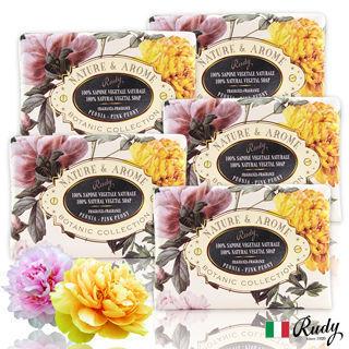 【義大利Rudy Profumi】米蘭古典牡丹保濕香皂150g(買三送二超值組)