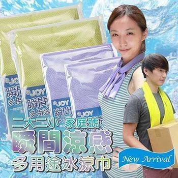 【JH-JOY】瞬間涼感多用途冰涼巾 特級降溫組(2大2小家庭組合)加送HOT BODY纖塑美體霜