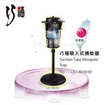 巧福 吸入式捕蚊燈 捕蚊器UC-800H(贈電蚊拍)