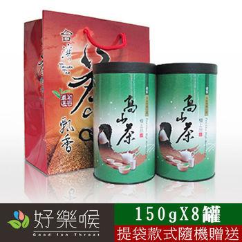 【好樂喉】四季春饗-清香烏龍茶,共2斤,共8罐