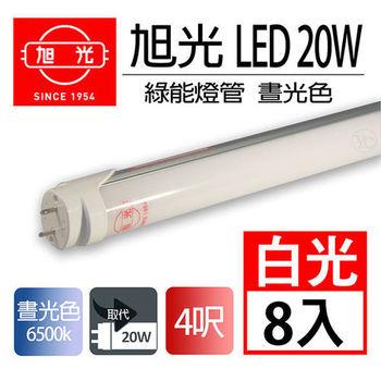旭光 20W 全電壓LED T8綠能燈管 4呎 白光8入