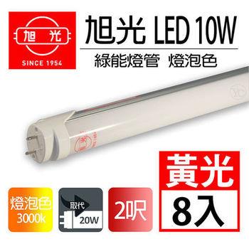 旭光 10W 全電壓LED T8綠能燈管 2呎 黃光8入