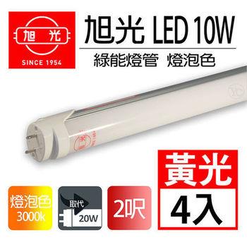旭光 10W 全電壓LED T8綠能燈管 2呎 黃光4入