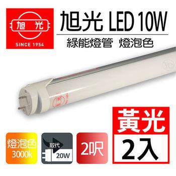 旭光 10W 全電壓LED T8綠能燈管 2呎 黃光2入