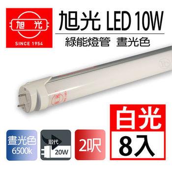 旭光 10W 全電壓LED T8綠能燈管 2呎 白光8入