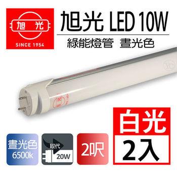 旭光 10W 全電壓LED T8綠能燈管 2呎 白光2入